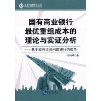 国有商业银行最优重组成本的理论与实证分析
