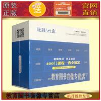 CIBN《一岗E学》机顶盒 300多门课程1500集以上的培训内容持续新 只要有HDMI高清接口的显示设备都可以连接观