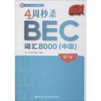 4周秒杀BEC词汇8000(中级) 第1版 中国人民大学出版社