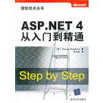 VIP-ASP.NET 4从入门到精通(微软技术丛书)