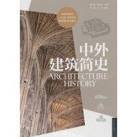 中国高等院校(十二五)建筑专业基础理论规划教材-中外建筑简史