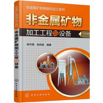 非金属矿物加工工程与设备 国内不多见的、全面介绍非金属矿加工工程与设备知识的行业书籍!