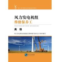 风力发电机组维修保养工(高级)