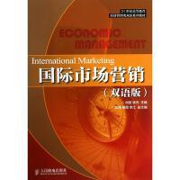 国际市场营销(双语版) 人民邮电出版社