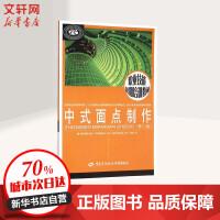 中式面点制作(第2版) 中国劳动社会保障出版社