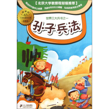 小学生国学文库:孙子兵法(新课标彩图本) 9787539179919