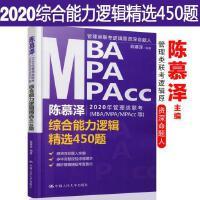 陈慕泽2020年管理类联考综合能力逻辑精选450题 MBA/MPA/MPAcc 199管理类联考逻辑教材配套精选题原资