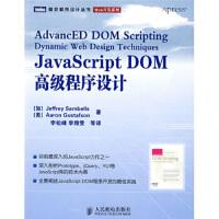 【旧书二手书9成新】 JavaScript DOM高级程序设计