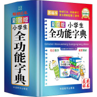彩图版小学生全功能字典 华语教学出版社
