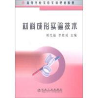 [二手旧书9成新]材料成形实验技术胡灶福,李胜�o 9787502442408 冶金工业出版社
