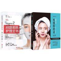 肌肤护理2册 素颜女神 听肌肤的话+问题肌肤护理全书 青岛出版社