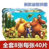 熊出没拼图儿童3岁益智玩具3-6幼儿园8平图拼图纸质启蒙10-12男孩