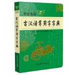 学生实用古汉语常用字字典