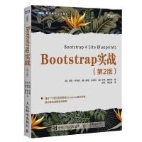 Bootstrap实战 第2版