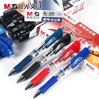 开学必备文具 晨光文具 中性笔 水笔0.5mm经典按动中性笔K35 考试笔