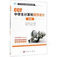 CCF中学生计算机程序设计(提高篇) 科学出版社