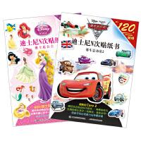 迪士尼N次贴纸书(套装1-2)