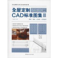 全屋定制CAD标准图集 3 中国林业出版社