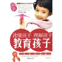 读懂孩子 理解孩子 教育孩子 郭红梅 9787505422391
