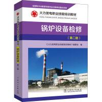 锅炉设备检修(第2版) 中国电力出版社