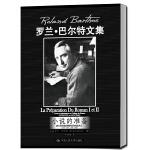 小说的准备:法兰西学院课程和研究班讲义(1978-1979,1979-1980)
