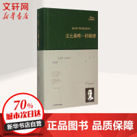 尘土是唯一的秘密 华东师范大学出版社