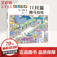 11只猫跑马拉松 北京联合出版公司