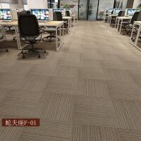 【品质推荐】地毯 台球厅办公室地毯方块卧室工装会议写字楼满铺商用酒店台球简约工程拼接