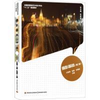 摄影基础(第2版) 中国轻工业出版社