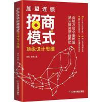 加盟连锁招商模式*设计思维 中国物资出版社