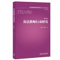 英语教师行动研究(基础外语教学与研究丛书)(13修订版)