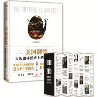 美国裂变:从大历史角度看美国总统大选 中美贸易战