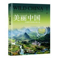 美丽中国:从锦绣华南到云翔天边 北京理工大学出版社