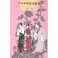 中外传世名剧:中国卷 西厢记 9787500774686