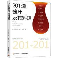201道酱汁及其料理 中国轻工业出版社