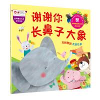 拉科鲁克大奖成长绘本:谢谢你,长鼻子大象