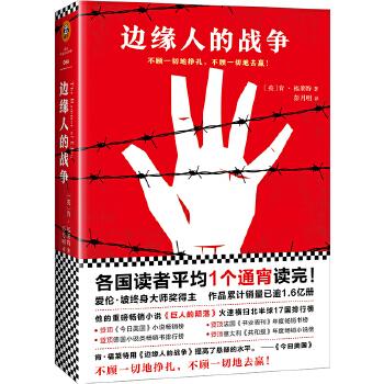 边缘人的战争(pdf+txt+epub+azw3+mobi电子书在线阅读下载)