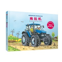 德国经典交通工具科普绘本系列:拖拉机