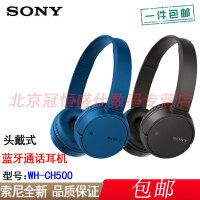 【支持礼品卡+包邮】索尼 WH-CH500 头戴式重低音 无线蓝牙耳麦 手机通话耳机