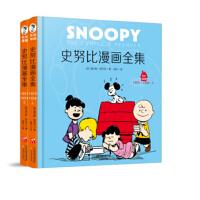 史努比系列:史努比漫画全集:1953~1954(全二册)(中英双语对照, 超大开本精装典藏)