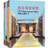 新东南亚别墅1/2 两本一套 新加坡泰国印尼马来西亚越南现代风格别墅建筑景观室内装饰设计 书籍