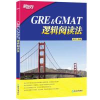 新东方 GRE&GMAT逻辑阅读法