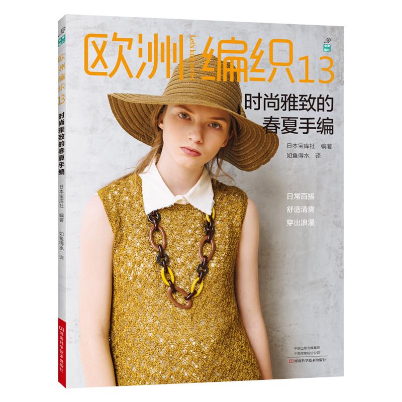 欧洲编织13:时尚雅致的春夏手编 镂空花样、条纹花样、荷叶边,小V领,尽显女性的温柔优雅知性
