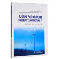 大型风力发电机组风能捕获广义跟踪控制技术