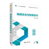 网络攻击与防御技术 清华大学出版社