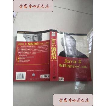 【旧书二手书9成新】Java 2编程指南(JDK 1.3版)