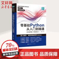 零基础Python从入门到精通 广东人民出版社