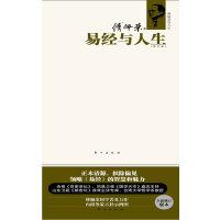 傅佩荣谈人生:易经与人生(修订版)