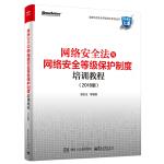 网络安全法与网络安全等级保护制度培训教程(2018版)