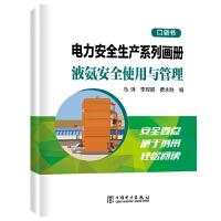 电力安全生产系列画册(口袋书) 液氨安全使用与管理